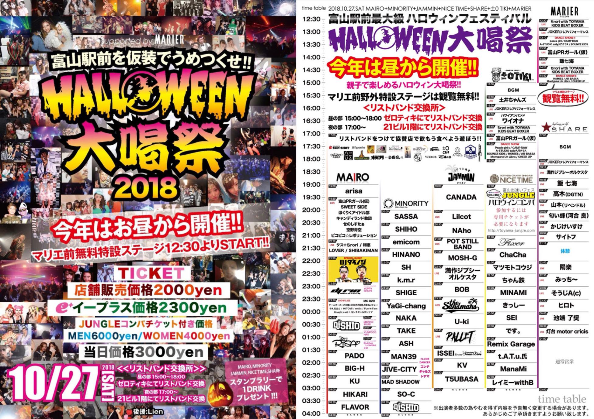 富山駅前5店舗同時開催「ハロウィン大喝采2018」(10/27)