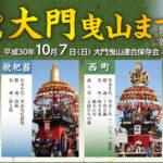 大門曳山祭り2018のポスター