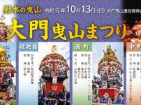【大門曳山祭り2019】巡行日程や駐車場、アクセス、交通規制などの情報まとめ!
