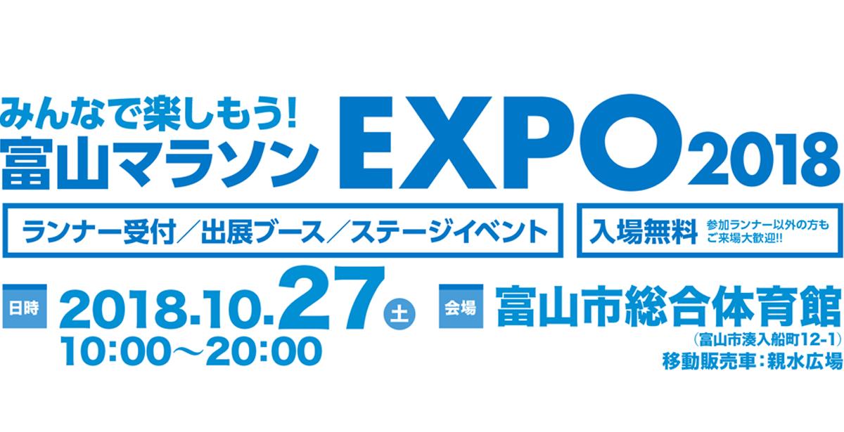 【富山マラソンEXPO2018】豪華トークショー満載の前日イベント!