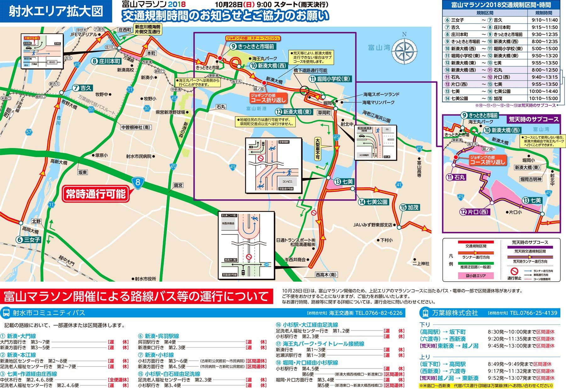 富山マラソン2018交通規制マップ(射水エリア拡大)