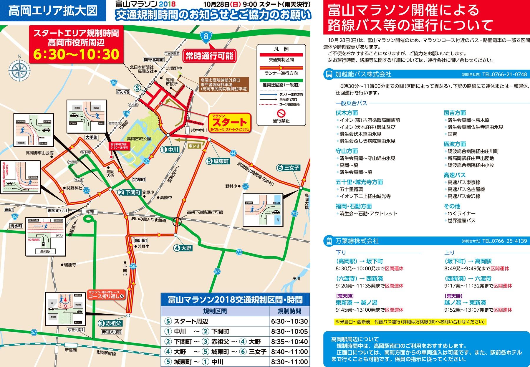 富山マラソン2018交通規制マップ(高岡エリア拡大)