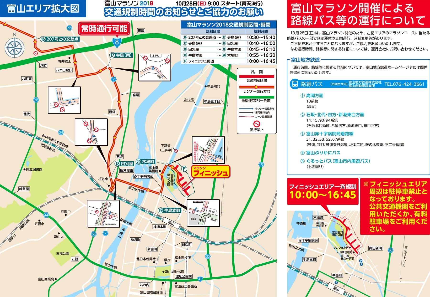 富山マラソン2018交通規制マップ(富山エリア拡大)