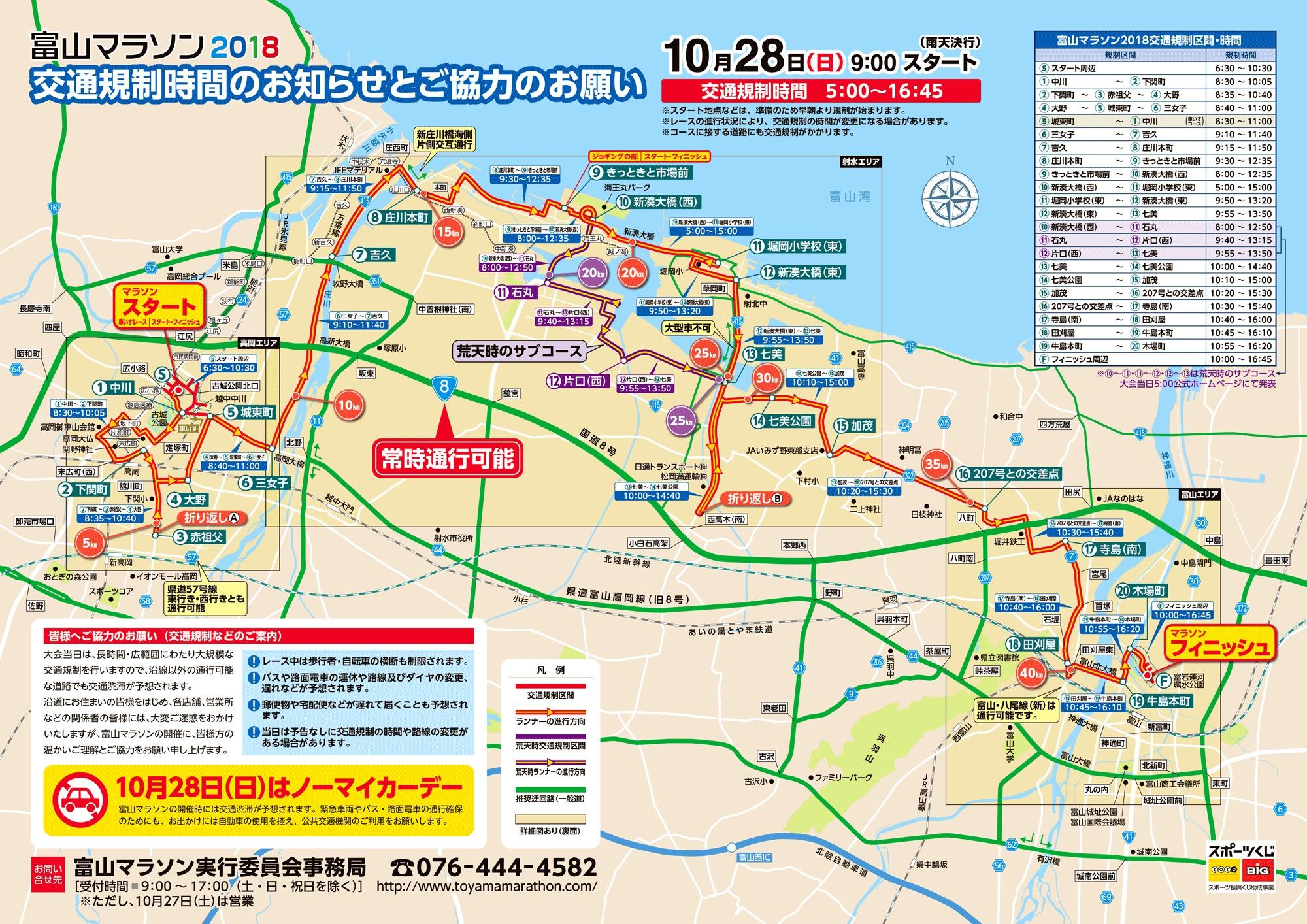 富山マラソン2018交通規制マップ(全体)