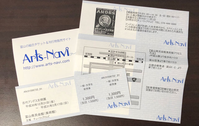 富山県民会館で12月開催される【古代アンデス文明展】の前売券