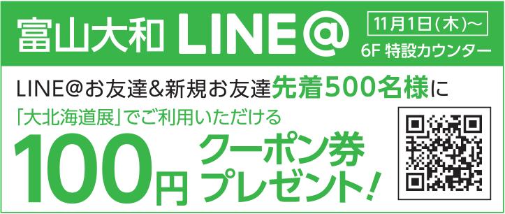 富山大和で開催中の第49回大北海道展のLINEクーポン