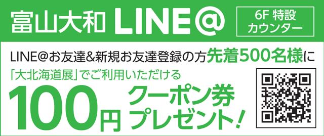 富山大和の大北海道展のLINEクーポン