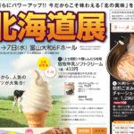 富山大和で開催中の「大北海道展2018第2弾」