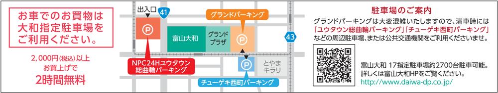 富山大和で開催中の第49回大北海道展へ行くときの駐車場