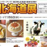 【大北海道展2019】富山大和で第2弾開催中!美味しそうな食べ物だらけで困るw