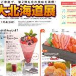 【大北海道展2020】富山大和で第2弾開催!美味い食べ物だらけで困る...