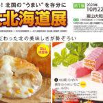 【大北海道展2020】富山大和で第1弾開催!美味い食べ物だらけで困る...