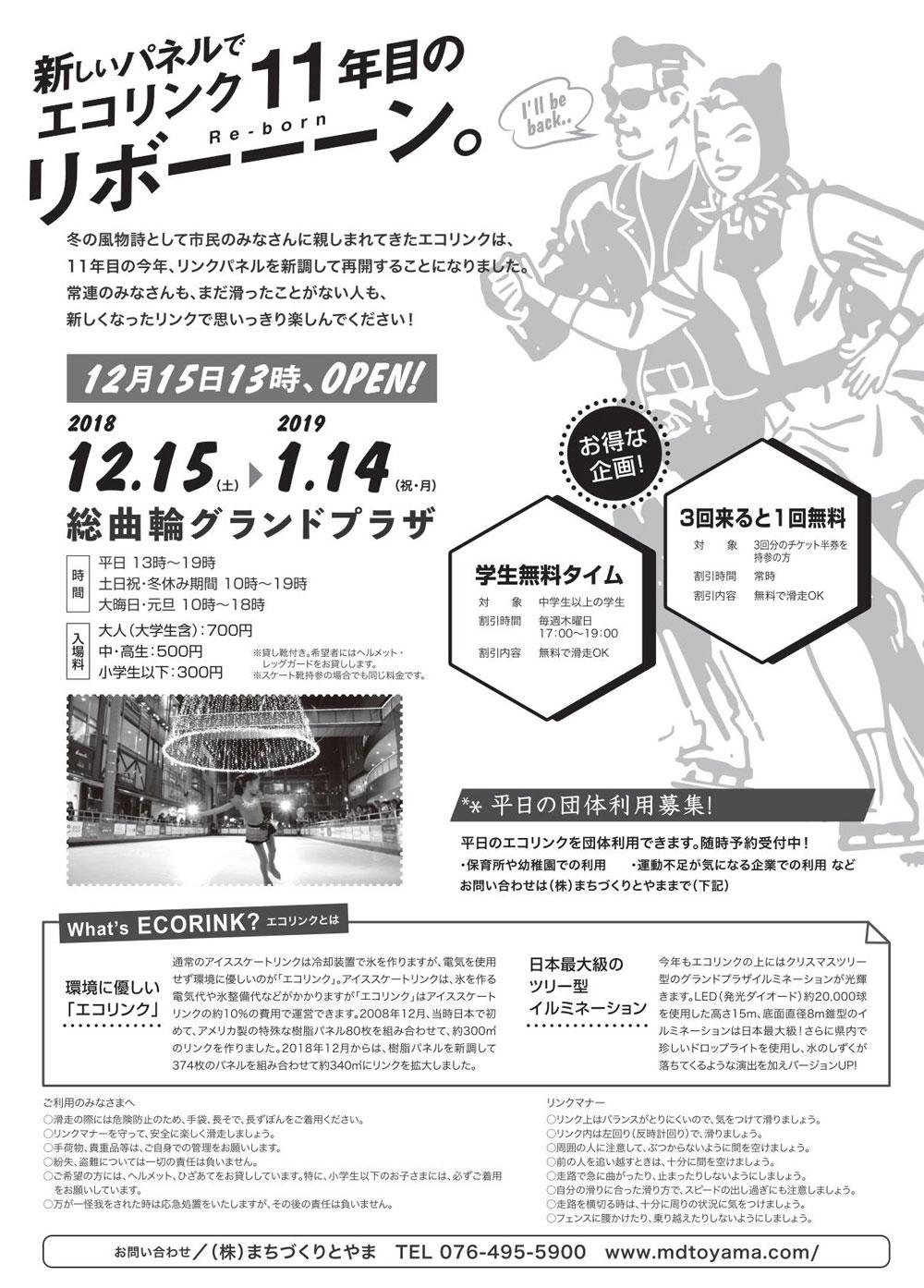 【エコリンク2018】グランドプラザのスケートリンクの詳細情報