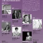 【芸術文化探求2018】各分野の専門家7人の話が無料で聞ける!富山大学高岡キャンパス