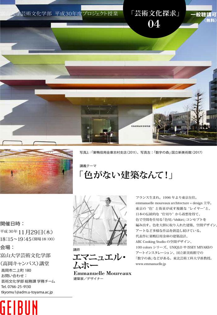 【芸術文化探求2018】エマニュエル・ムホー「4.色がない建築なんて」