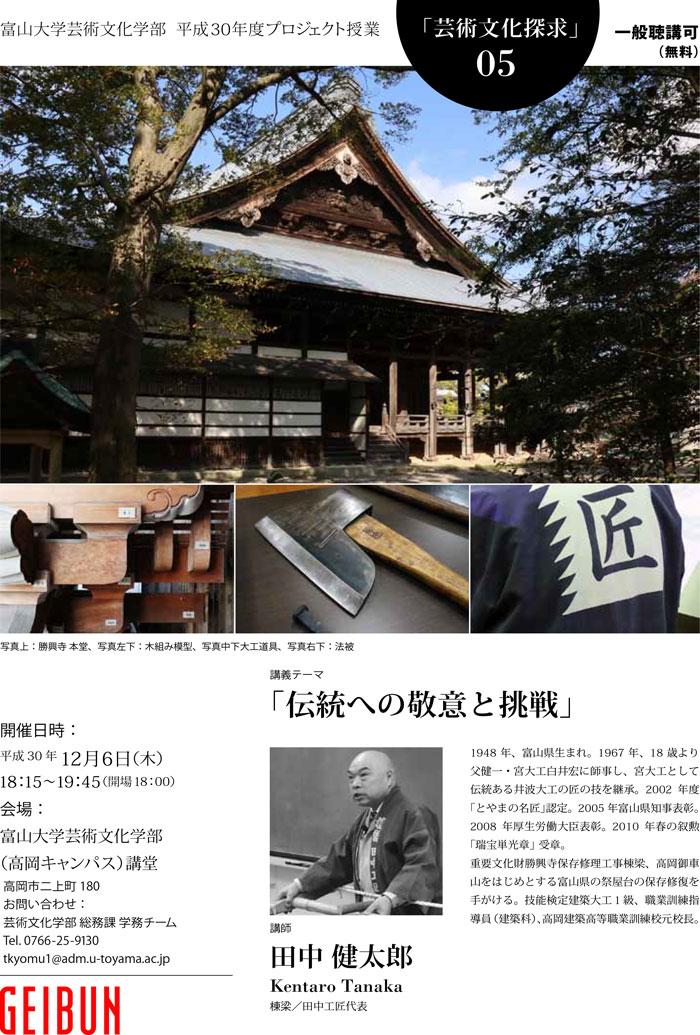 【芸術文化探求2018】田中健太郎「5.伝統への敬意と挑戦」