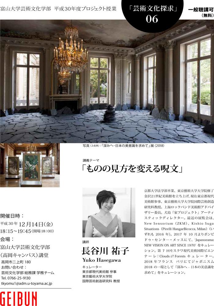【芸術文化探求2018】長谷川祐子「6.ものの見方を変える呪文」