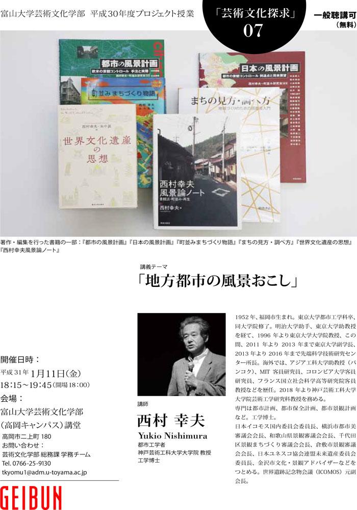 【芸術文化探求2018】西村幸夫「7.地方都市の風景おこし」