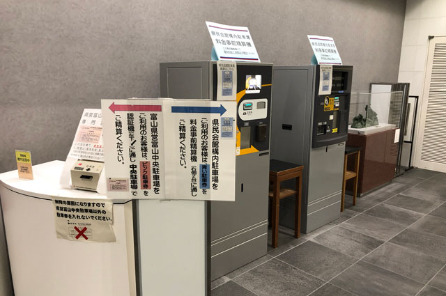 富山県民会館の駐車場の事前精算機