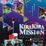 【キラキラミッション2018】砺波チューリップ公園のイルミネーション☆