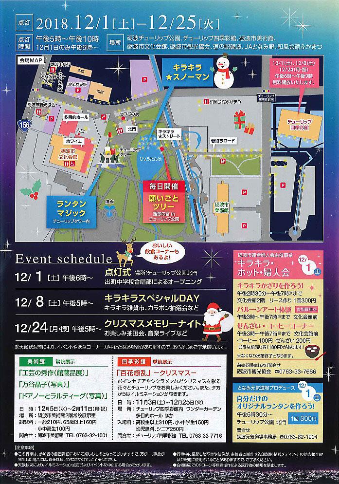 【キラキラミッション2018】砺波チューリップ公園のイルミネーションの内容