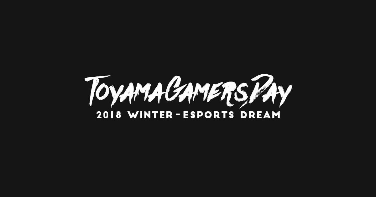 【富山ゲーマーズデーTGD2018冬】eスポーツだけでなくボドゲも将棋も!
