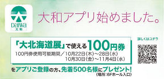 【大北海道展2020】で利用できる富山大和アプリ