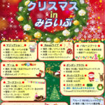 【クリスマスinみらいぶ】マジックショーにライブ、マルシェ、大人も子どもも楽しもう☆