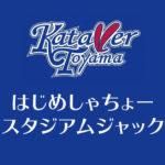 【カターレ富山×はじめしゃちょー】12/2(日)スタジアムジャックイベント!