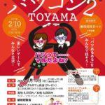 【バツコン富山2】離婚者限定の合コンが今年も開催!富山市のカフェ呉音で☆