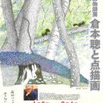 【倉本聰と点描画】高志の国文学館で「北の国から」原作者の北の命の物語展