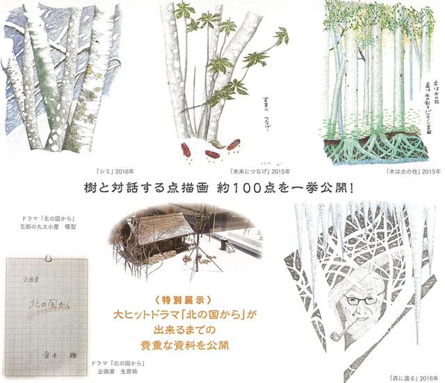「倉本聰と点描画 〜北の命の物語展〜」
