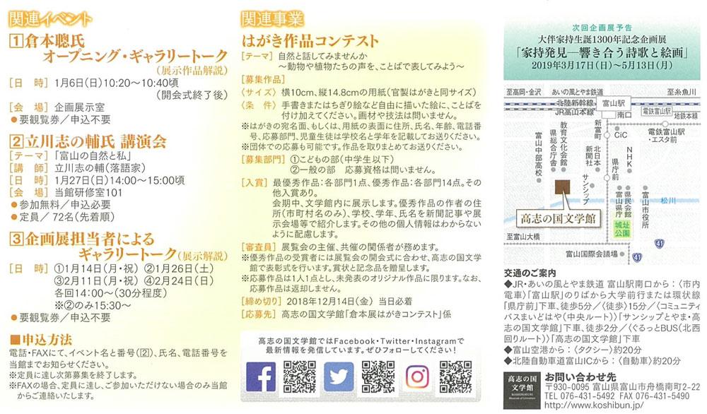 「倉本聰と点描画 〜北の命の物語展〜」の関連イベント
