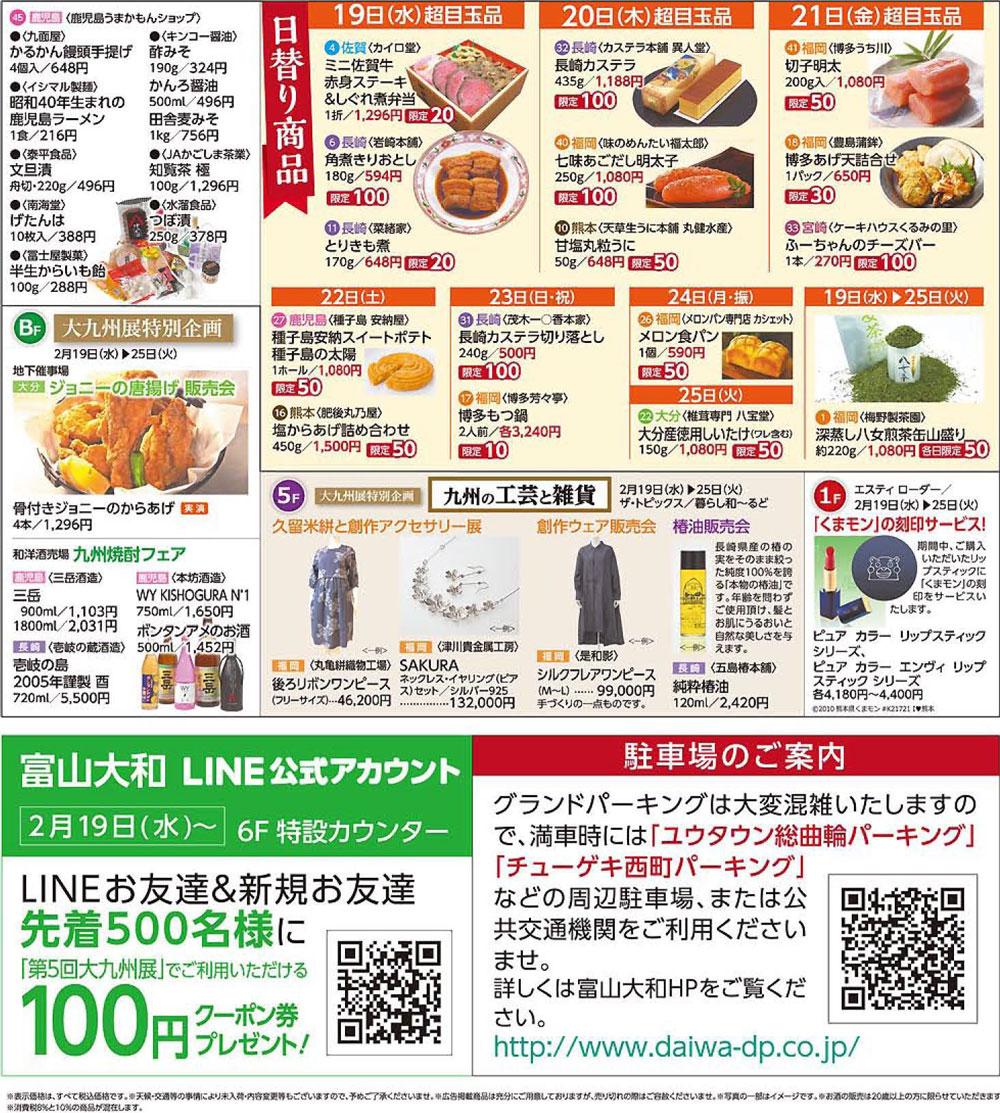 富山大和で開催される「大九州展2020」のグルメラインナップ3