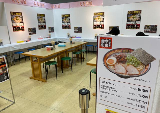 富山大和6Fで開催された大九州展2020の久留米ラーメン