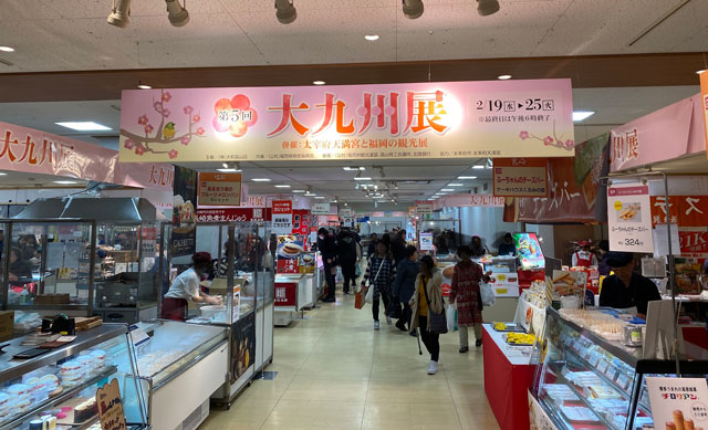 富山大和6Fで開催された大九州展2020の様子