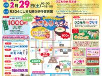 【城端つごもり大市2020】鍋・フリマ・うどん・寸劇!1000円均一大市も☆