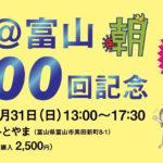 【朝活@富山1000回記念】ボルファートとやまでイベント&交流パーティー!