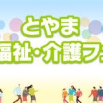 【とやま健康・福祉・介護フェア2019】三浦雄一郎氏の特別公演やパンフェスも!