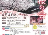 【内山邸 観桜の会2020】夜桜ライトアップ、お茶会、日本舞踊とお花見満喫☆