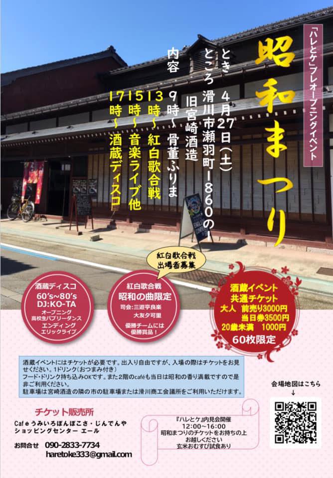 【昭和まつり】紅白歌合戦や酒蔵ディスコ、音楽ライブ☆旧宮崎酒造で開催!