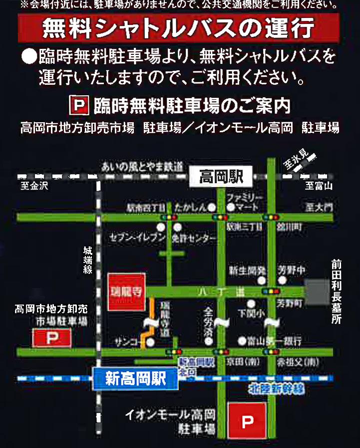 「瑞龍寺 春のライトアップ2019」臨時無料駐車場と無料シャトルバスの案内