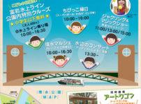 【環水キッズフェスタ2019】日程とイベント内容、駐車場情報など