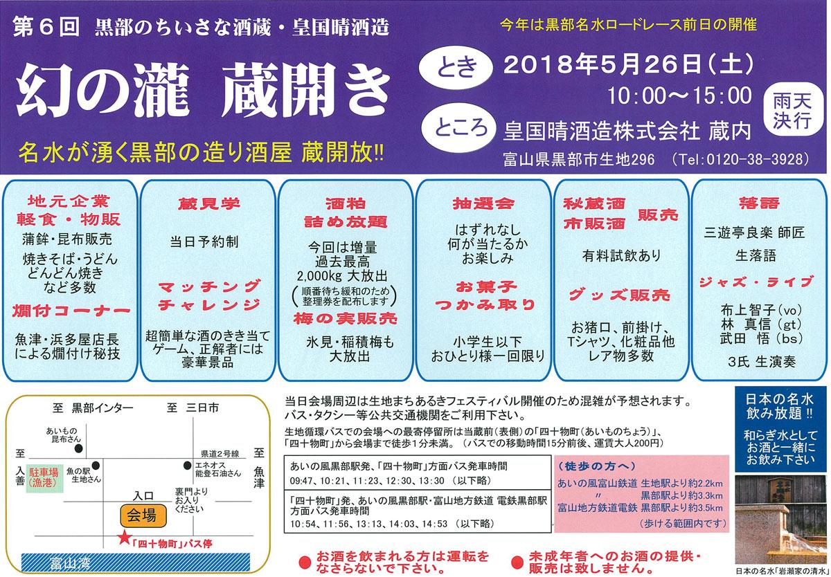 【幻の瀧 蔵開き2018】黒部の三国晴酒造で日本酒のイベント☆蔵見学も可能!
