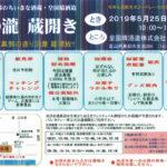 【幻の瀧 蔵開き2019】黒部の三国晴酒造で日本酒のイベント☆蔵見学も可能!
