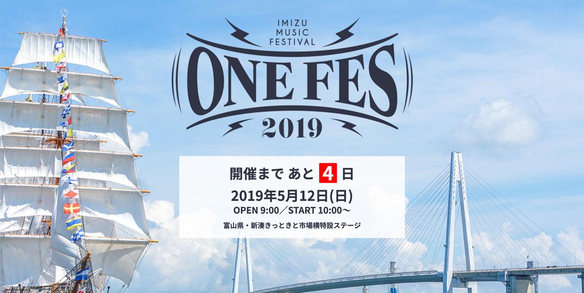 【ONE FES(ワンフェス)2019】射水市新湊で初開催!三代目パークマンサーも☆