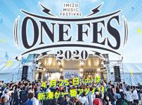 中止【ONE FES(ワンフェス)2020】射水市新湊で野外音楽イベント!三代目パークマンサーも☆