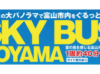 富山市内観光ができるオープンデッキ観光バス「スカイバス富山」
