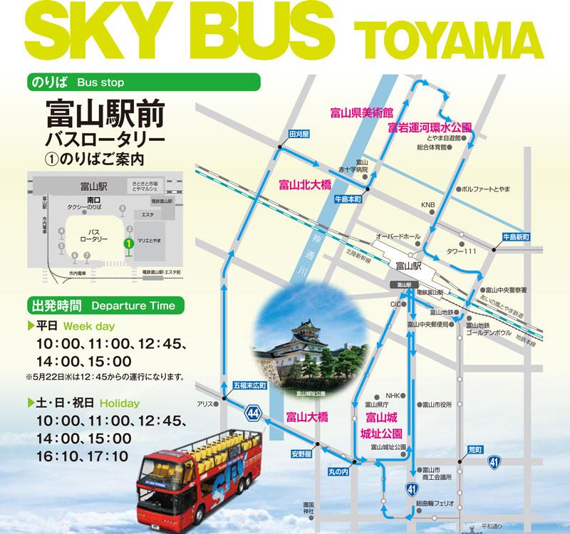 「スカイバス富山2019」市内観光ができるオープンデッキ観光バスのルートマップ