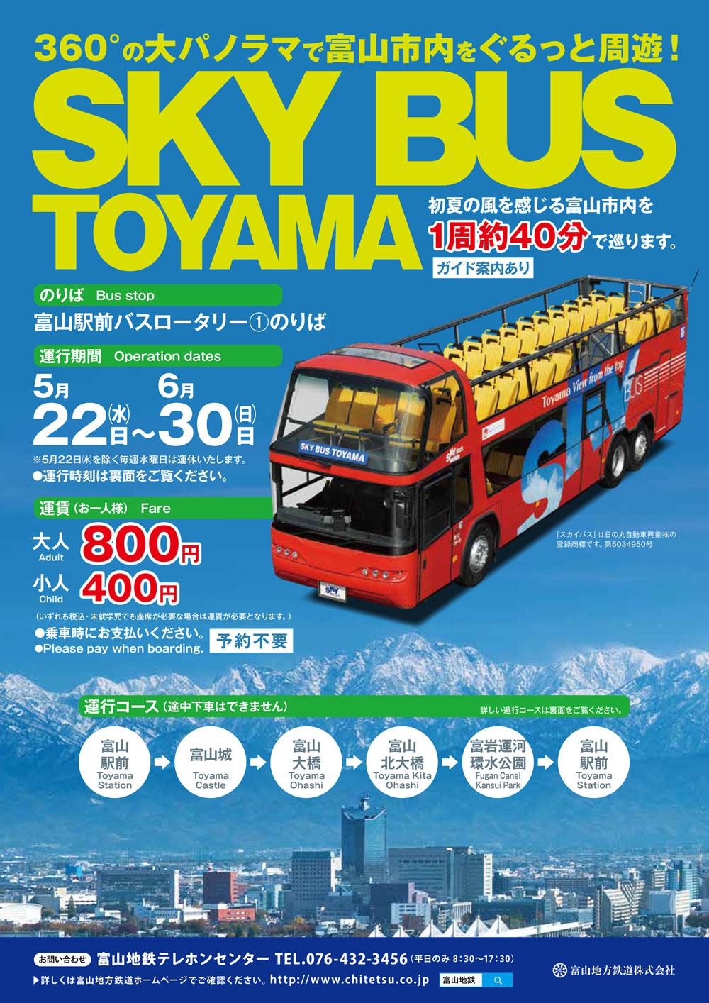 【スカイバス2019】富山駅発の2階建て観光オープンバスで期間限定の市内観光!